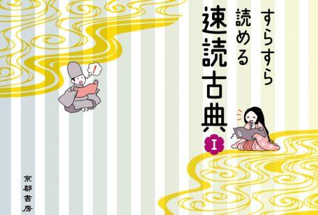 87_cover_sokudokukoten_W765_H552
